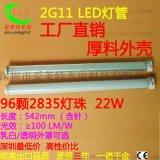 深圳爱莱特厂家直供22W 542mm 2G11 LED横插灯管厚料外壳出口欧美