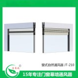 门窗自然通风器JT-210 窗式无动力新风系统 自然新风系统