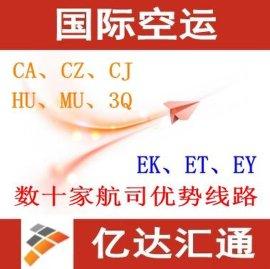 亿达汇通,**到美国空运,中国空运到美国,国际空运查询CA CZ CJ HU MU 3Q EK EY ET