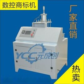 元成创数控商标烫印机 木制品商标印制机械  数控烙印机