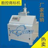 元成創數控商標燙印機 木制品商標印制機械  數控烙印機