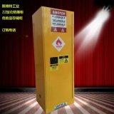 斯博特22加仑化学品存储柜 汕头防火安全柜热销中