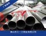 佛山生產不鏽鋼管丨鑫鑠不鏽鋼丨不鏽鋼圓管報價