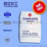 上海跃江R218通用型钛白粉厂家直销