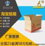 紙箱批發 淘寶搬家水果收納快遞打包裝盒子6號3層5層特硬加厚
