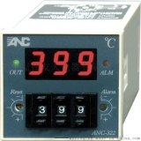 友正ANC-322指拨LED数显温度控制器48*48