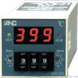 友正ANC-322指撥LED數顯溫度控制器48*48