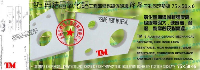95再结晶氧化铝干压工程陶瓷耐高温绝缘三孔固定垫板 75×50×6