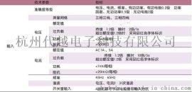 数显电力仪表|浙江杭州智能数显多功能电力仪表