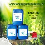 山东覆膜胶厂家 水性纸塑粘合剂 厂家直销水2366型性复合胶