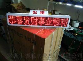 罗曼罗兰出租车LED车顶广告屏**销售