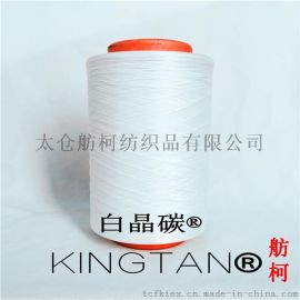 KINGTAN 白晶碳、白晶碳纱、咖啡碳丝、SEK