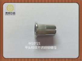 供应平头柱纹不锈钢拉铆螺母M10*21 圆柱拉铆螺母