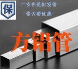 6061鋁方管,6063鋁方管,山東5052鋁方通,西南7075鋁方管
