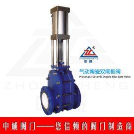 供应中诚Z644TC气动陶瓷双插板阀