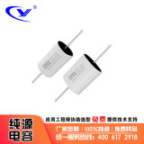 分頻 軸向電容器 CBB20  6.8uF/400VDC