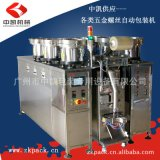 供应螺丝点数包装机 八盘全自动螺丝包装机 螺丝包装机械全自动ZK