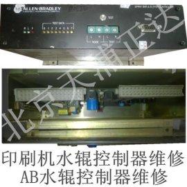 AB水辊驱动器维修印刷机水盒控制器维修PD-PN859H维修北京