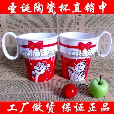 圣诞陶瓷杯子马克杯节日礼物礼品陶瓷杯子创意情侣杯陶瓷杯加LOGO