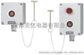 BCXN系列防爆消防报 按钮