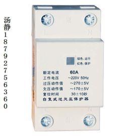 UY1-16自复式过欠压保护器
