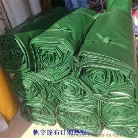 帆宇牌绿色防雨布-盖货防水帆布pvc防水油布定做