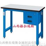山西工作台生产厂家 定制各种工作台