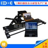 XYDP测绘系统 摄影测量系统 螺旋桨测量 工业三坐标