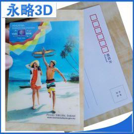 廠家定製創意3D明信片 動漫卡通三維變化明信片 3D立體明信片