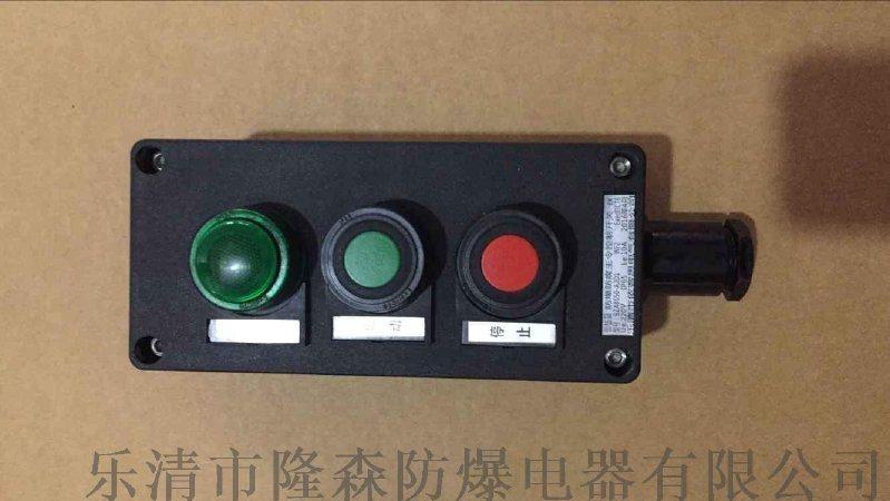 BZA8050防爆防腐主令控制器 防爆防腐控制按钮 防爆防腐按钮价格