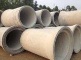 供应广州建基Φ1200钢筋混凝土水泥管,承插管,排水管,开挖管
