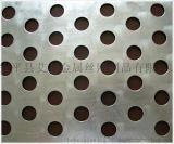 艾利高品質304不鏽鋼衝孔網孔板