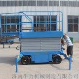 14米剪叉式升降平台 全电动高空作业平台车