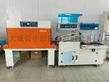 全自动L型热收缩包装机套膜塑封机