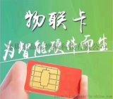提供三大运营商物联网卡以及4G随身WiFi设备