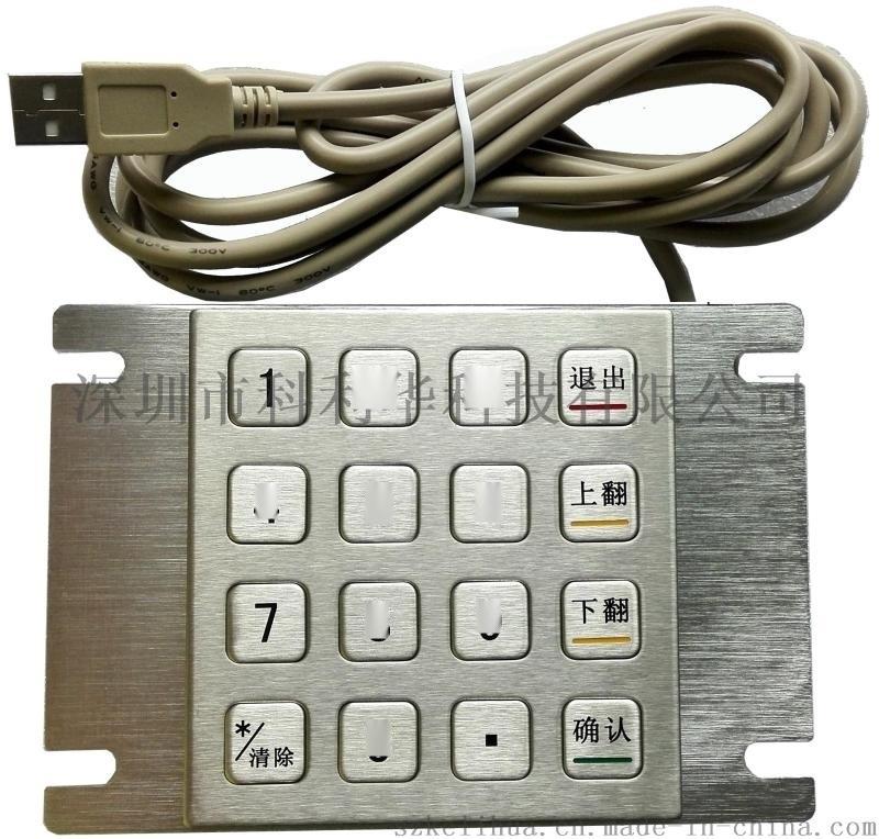 科利華工業設備鍵盤金屬小鍵盤K-8088A