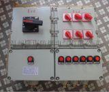 BXX51-4/63K100防爆动力检修箱
