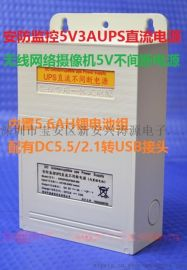 监控5V3A无线网络摄像机UPS不间断变压器内置锂电池充电开关电源