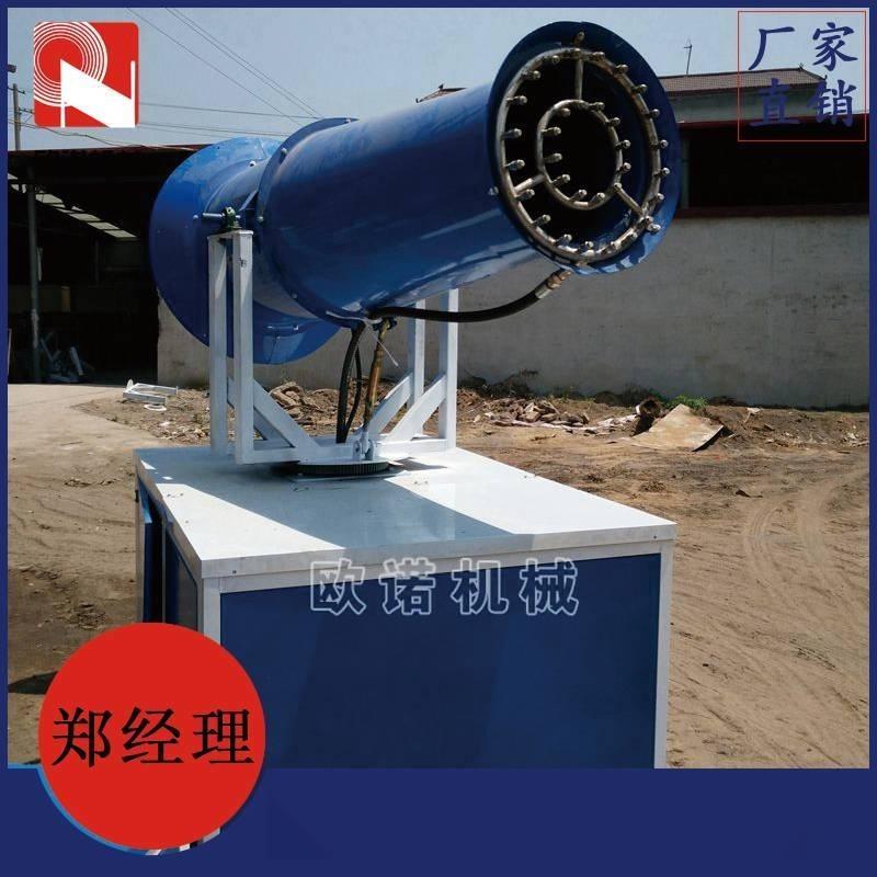 高射程150米雾炮机 风送式雾炮机 工矿降尘雾炮机