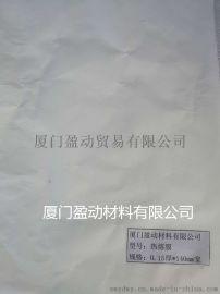 岳阳TPU薄膜制造商 户外冲锋衣品牌 防水涂层