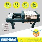 压滤机 高效污泥脱水 翔源500千斤顶压滤机