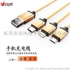 蘋果安卓手機數據線一拖三多功能通用充電線三合一數據線