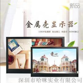 哈咪11.6寸金属壳液晶显示器1080P高清显示器