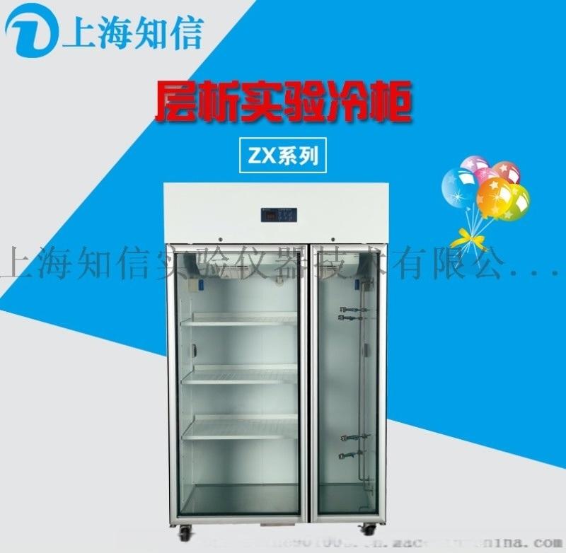 知信仪器 800L层析实验冷柜 厂家直销