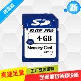 工厂直销4GB内存卡 GPS车载导航专用SD卡