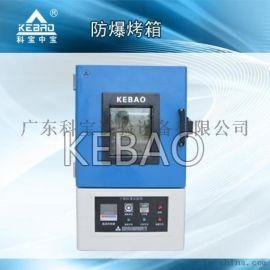 KB-TK-137防爆烤箱/恆溫焗爐/科寶制造烘箱