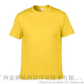 广告衫文化衫团体服T恤定制男款杰丹纯棉圆领短袖T恤JD 76000