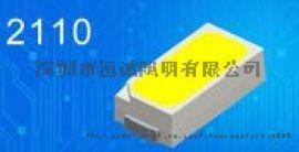 LED2110贴片灯珠