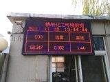 污染源在線自動監控監測LED顯示