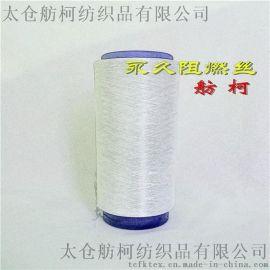 CHARM YARN、75D、阻燃丝、阻燃短纤维